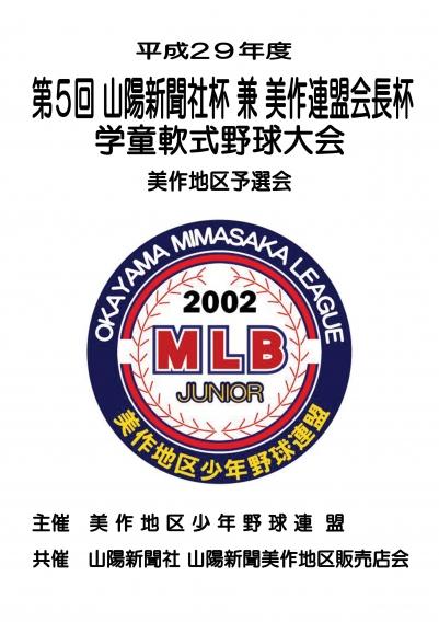 第5回山陽新聞社杯兼美作連盟会長杯学童軟式野球大会